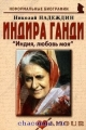 Индира Ганди. Индия, любовь моя